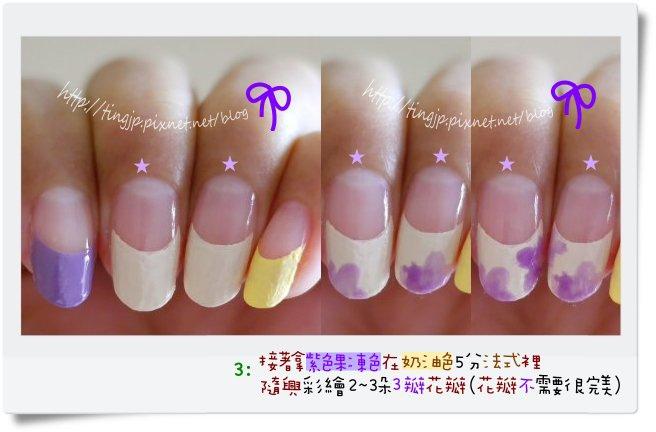 步驟3:隨興果凍紫3瓣花柄