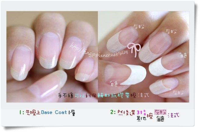 步驟1&2:灰粉&白色法式