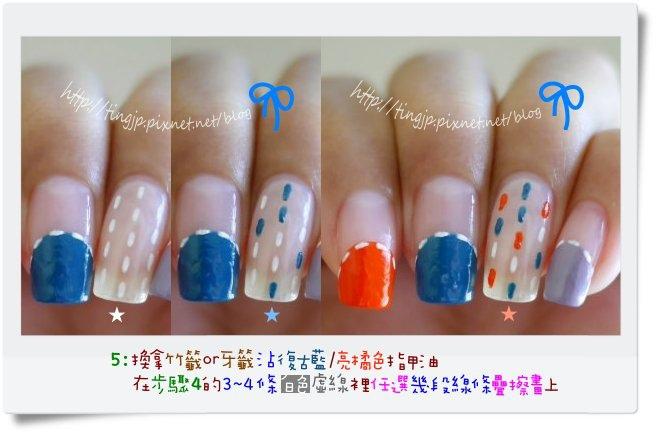 步驟5:隨意亮橘+復古藍疊擦畫上