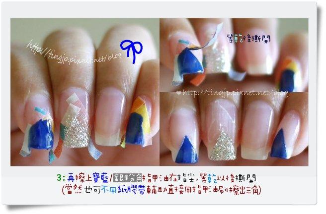 步驟3:寶藍+銀粉三角色