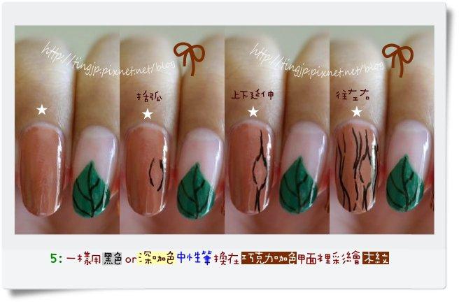 步驟5:木紋