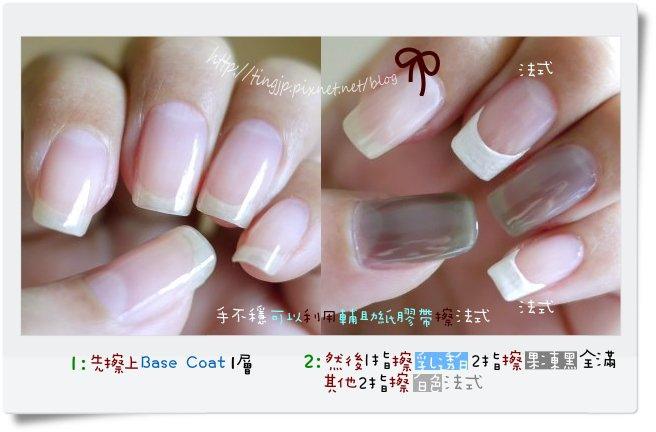 步驟1&2:白色法式+透膚黑/乳透白