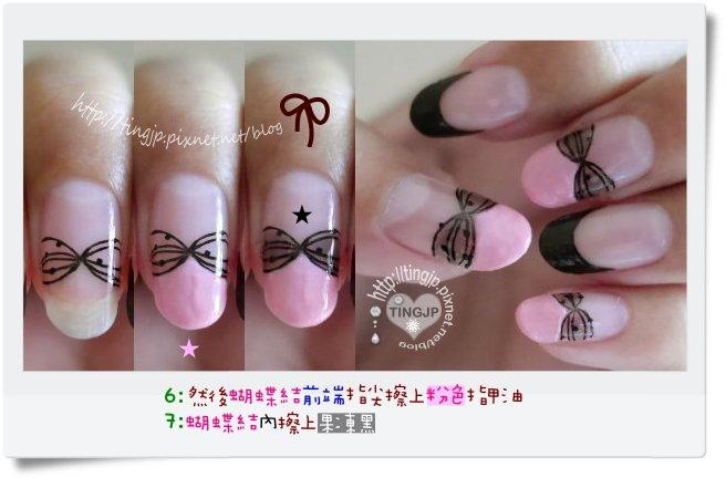 步驟6&7:指尖粉色&果凍黑