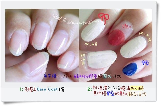 步驟1&2:奶油色+寶藍/磚紅圓弧法式