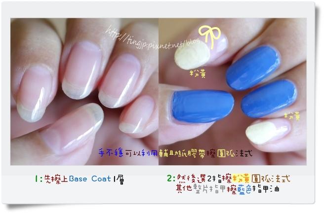 步驟1&2:粉黃圓弧法式+藍色滿版