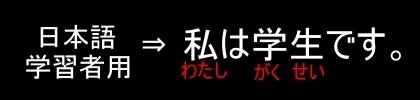日語學習者用