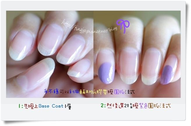 步驟1&2:Base Coat/紫色圓弧法式