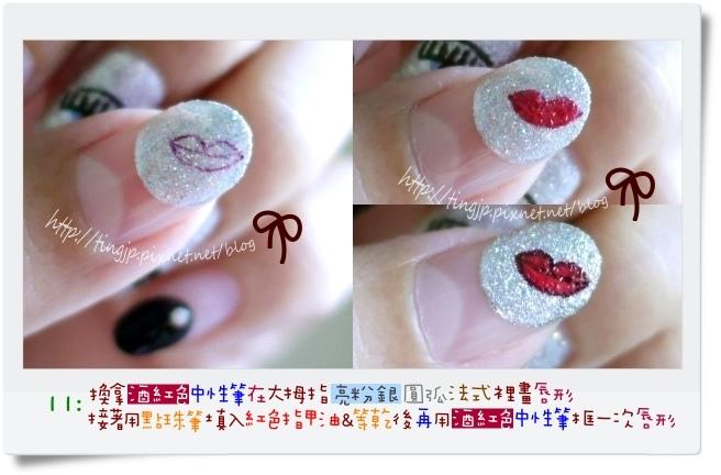 步驟11:大拇指紅唇