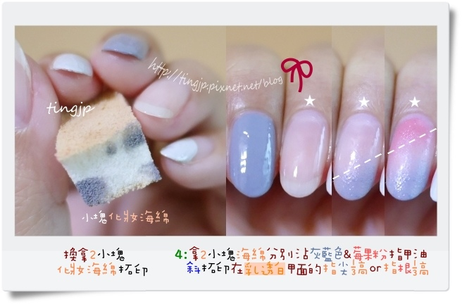 步驟4:灰藍/莓果粉拓印