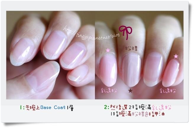 步驟1&2:乳粉色&粉裸色
