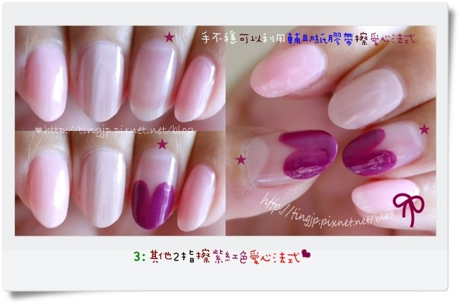 步驟3:紫紅色愛心法式
