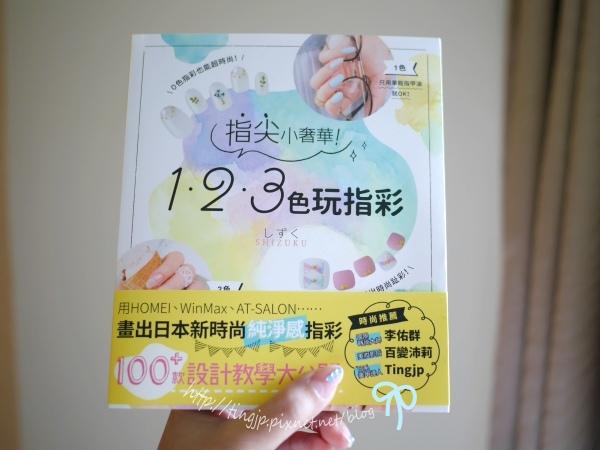 指尖小奢華123色玩指彩