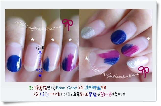 步驟3:刷上寶藍跟紫紅色