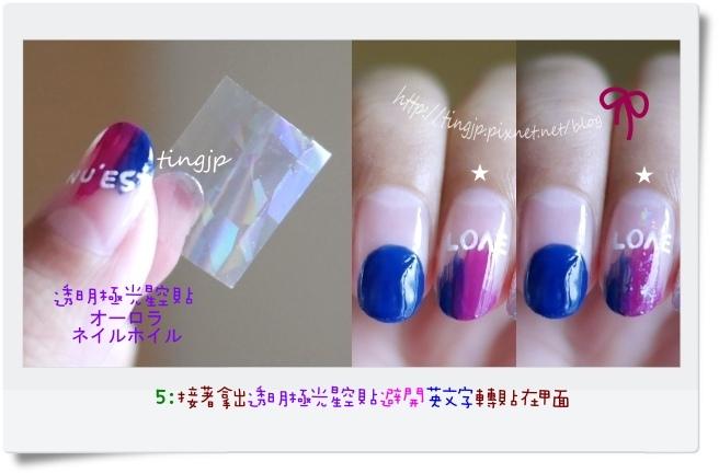 步驟5:星空貼裝飾