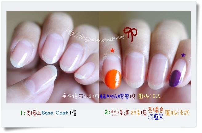 步驟1&2:亮橘/深紫圓法式