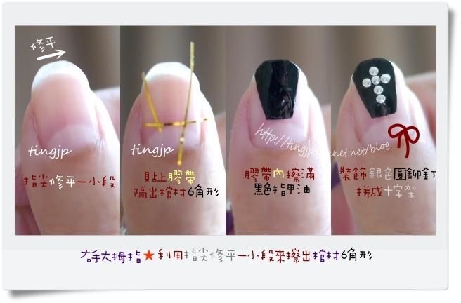 右手大拇指:十字棺材擦法