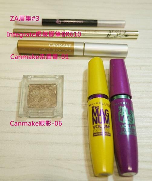 眼妝1-產品圖