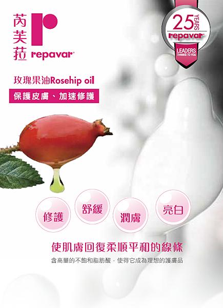 玫瑰果油2.png