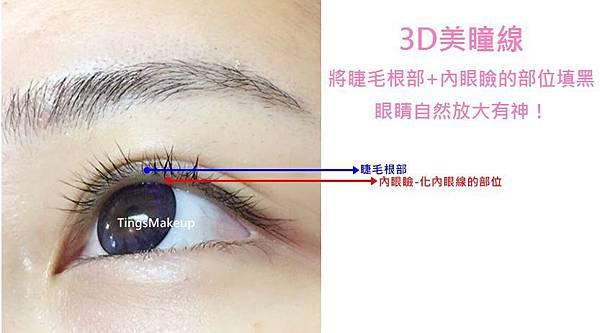眼線示意圖.jpg