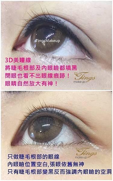 眼線比較圖.jpg