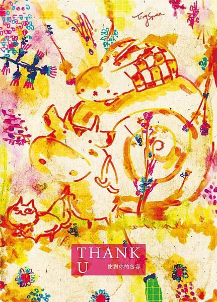 20120912 謝謝你的包容