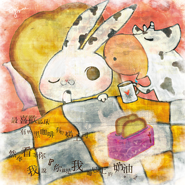 20120919 你是我麵包上的奶油(S)
