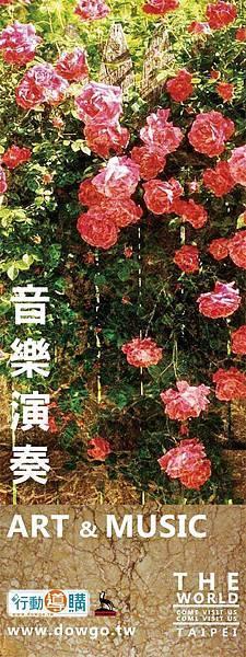2012.0627行動導購-藝文表演02-60x160cm易拉展