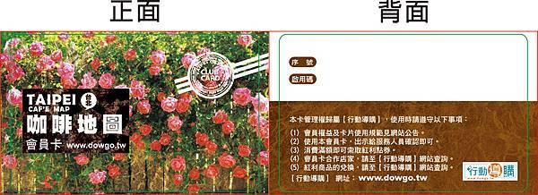 2012.0705 {北澎科技}_咖啡地圖會員卡第一款-500g塑膠合成貴賓卡-彩色雙面印刷500張-完成尺寸8.6x5