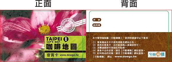 2012.0705 {北澎科技}_咖啡地圖會員卡第二款-500g塑膠合成貴賓卡-彩色雙面印刷500張-完成尺寸8.6x5