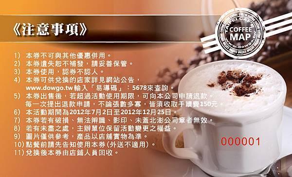 2012.0705 {北澎科技}_咖啡兌換券02