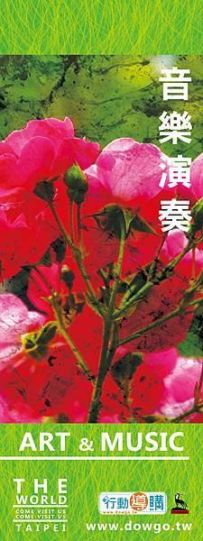 2012.0718行動導購-藝文表演02-60x160cm易拉展