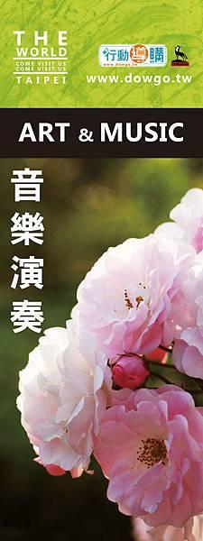 2012.0718行動導購-藝文表演03-60x160cm易拉展