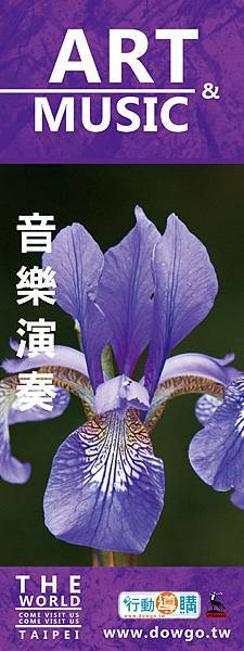 2012.0718行動導購-藝文表演04-60x160cm易拉展