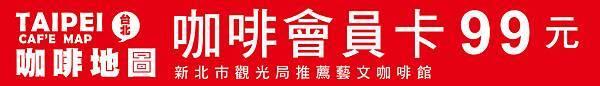 20120920 咖啡會員卡紅布條(新北市觀光局推薦藝文咖啡館) 350X50cm