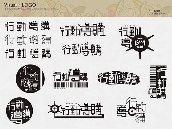 行動導購LOGO設計提案2