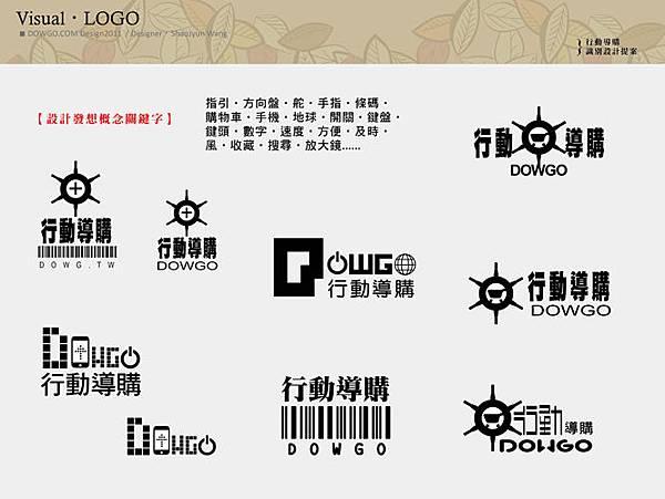 行動導購LOGO設計提案1