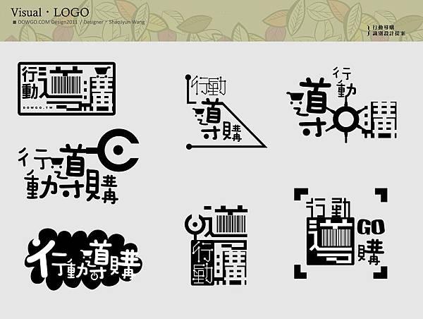 行動導購LOGO設計提案3