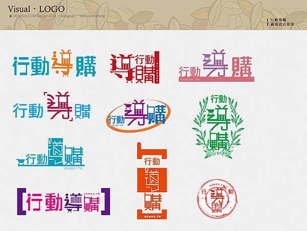 行動導購LOGO設計提案5