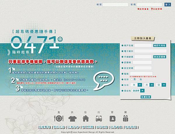 臨時起意網頁版型設計-01