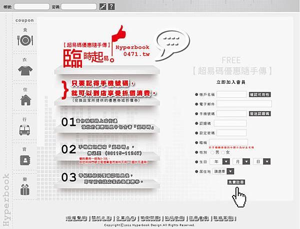 臨時起意網頁版型設計-02