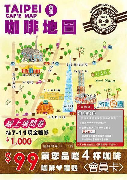 2012 台北咖啡地圖(八、九)