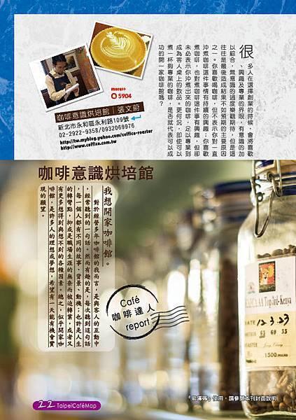 2012 台北咖啡地圖(八、九)22