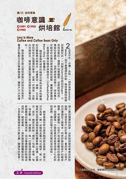 2012 台北咖啡地圖(八、九)26