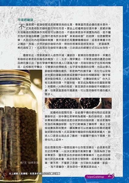 2012 台北咖啡地圖(八、九)23