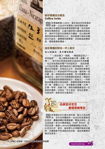 2012 台北咖啡地圖(八、九)27