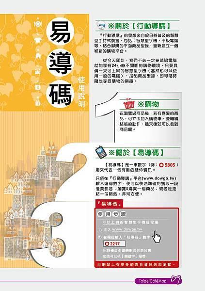 2012 台北咖啡地圖(八、九)7