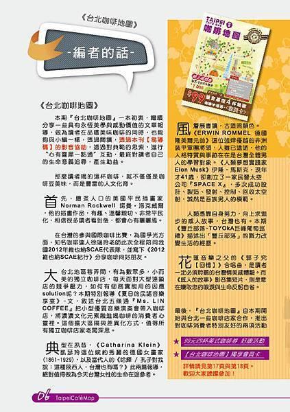 2012 台北咖啡地圖(八、九)6