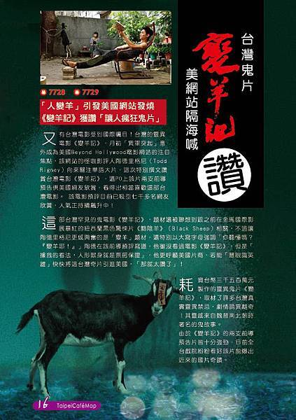 2012 台北咖啡地圖(八、九)16