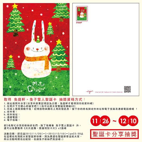 兔子雪人聖誕卡 抽獎資格方式