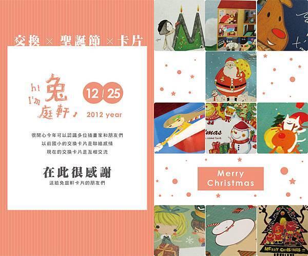 20121225 聖誕卡感謝